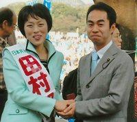 20061103tamuraandou