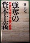 Goudatsunoshihonshugi