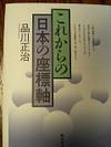 Shinagawashouji01